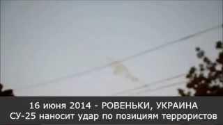 16 июня 2014 - Ровеньки, Луганская область, Украина(СУ-25 наносит удар по позициям боевиков., 2014-06-17T01:22:06.000Z)