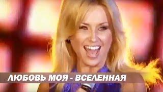 Смотреть клип Инна Афанасьева - Любовь - Моя Вселенная