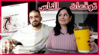اول فيديو صراحة على قناتنا |عمار بخيل و ريم قوية؟! 🤔