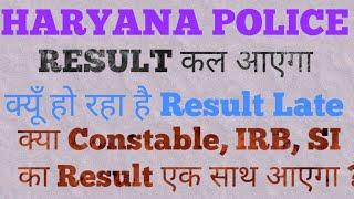 Haryana police result New update new