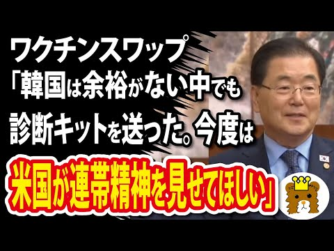 2021/04/24 【ワクチンスワップ】韓国外相「韓国は余裕のない中でも診断キットやマスクを送った。今度は米国が連帯精神を見せてほしい」