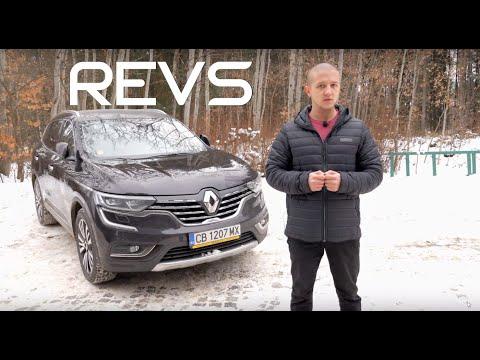 Renault Koleos 2018 е достъпният флагман (видео ревю)