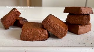 材料2つ!トースターで焼くだけ!サクサクのチョコレートクッキー作り方 Chocolate cookies 초콜릿 쿠키