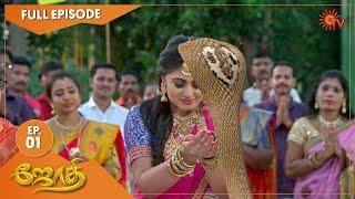 JOTHI - Ep 1 | 29 May 2021 | Sun TV Serial | Tamil Serial