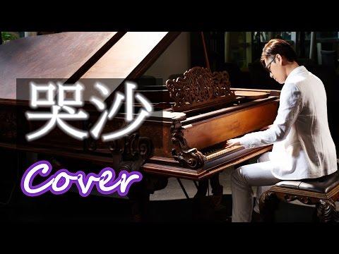 Relaxing Music | Beautiful Piano | Crying Sand (A Mei) Jason Piano