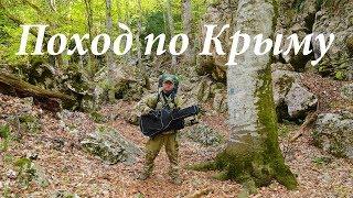 Поход по Крыму часть вторая
