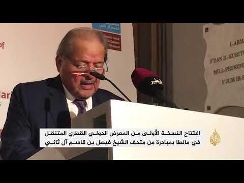 مالطا تحتضن النسخة الأولى لمعرض قطر الدولي المتنقل  - نشر قبل 2 ساعة