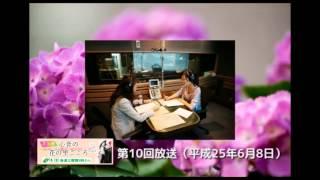 FMフジ「心音の花の里ごころ」 第10回 2013年6月8日 2013年4月~10月、F...