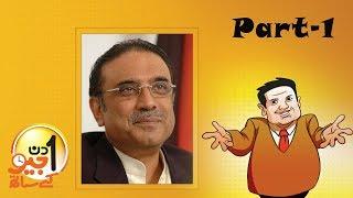 Aik Din Geo Ke Saath Exclusive Interview with Asif Ali Zardari - Part 01