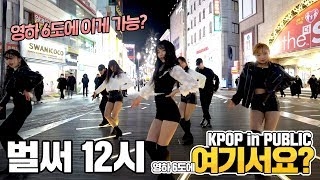 [여기서요?] 청하 ChungHa - 벌써 12시 Gotta Go | 커버댄스 DANCE COVER | KPOP IN PUBLIC @동성로