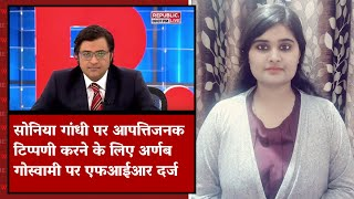 FIR against Arnab Goswami Over Derogatory Remarks Against Sonia Gandhi