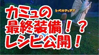 【ドラクエ11】カミュ最強装備?(コスチューム)の入手方法!カッコよすぎ・・・・ thumbnail