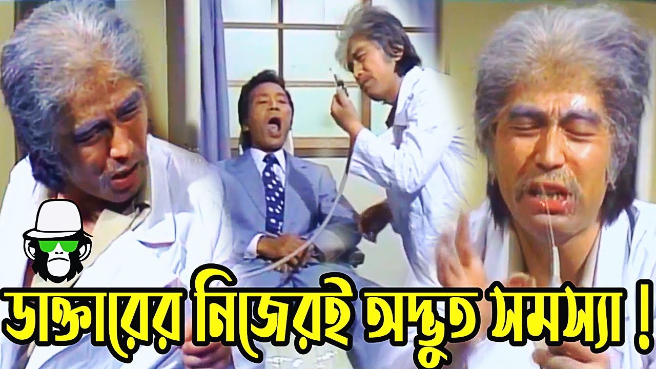 Kaissa Funny Dentist | Bangla New Comedy Dubbing