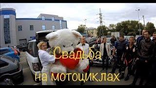 Свадьба Челябинск | Свадьба на мотоциклах