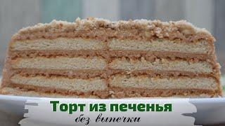 Торт из печенья без выпечки | Пошаговый видео-рецепт приготовления