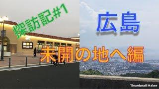 【旅行に行こう!】夏だ!旅行だ!広島に行こう!!ふらいどぽてとが行く広島厳島の旅 2018夏旅part1 thumbnail