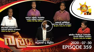 Hiru TV Balaya | Episode 359 | 2020-07-30 Thumbnail