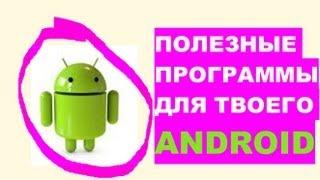 Android - полезные программы, приложения. ЭКОНОМЬ ВРЕМЯ!