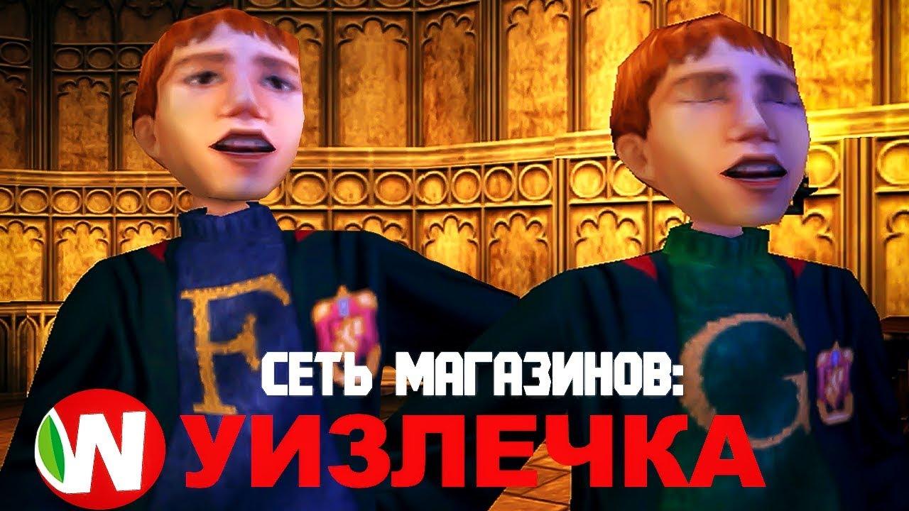 МАГАЗИН БЛИЗНЕЦОВ УИЗЛИ! Гарри Поттер и тайная комната ...