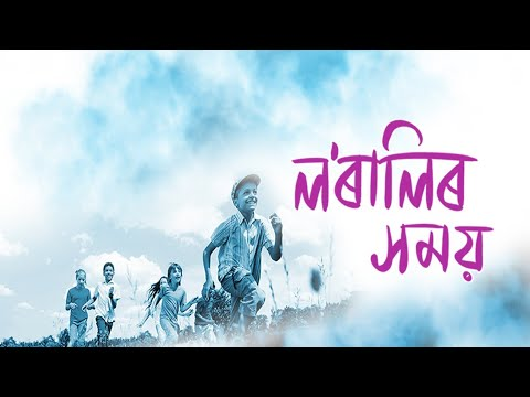 Lorali - bhaskar jyoti - Lyrical  আলিবাটৰ সুবাস mix