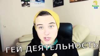 #Бредовости - EeOneGuy гей-порно актер! ШОК!