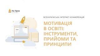 """Інтернет-конференція """"Мотивація в освіті: інструменти, прийоми та принципи"""""""