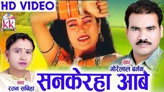 गोरेलाल बर्मन Cg Song-Sankehra Aabe O-Gorelal Barman-Ratan Sabiha-New Chhatttisgarhi HD Geet 2018