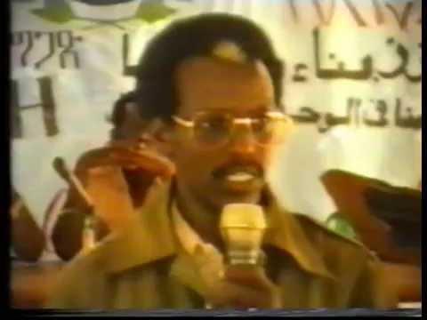 ELF 3rd National Congress 1989 P3