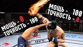 СИЛА vs ТОЧНОСТЬ / Что эффективнее в БОЯХ? UFC