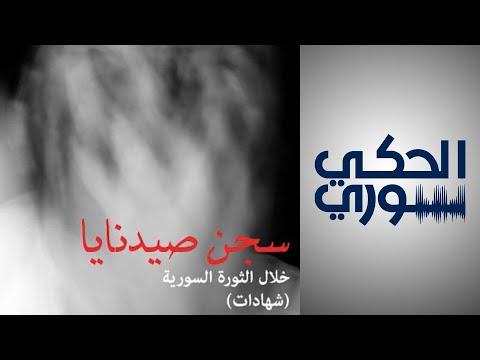 -سجن صيدنايا- كتاب حول الموت والتعذيب في صيدنايا  - 08:57-2020 / 8 / 2