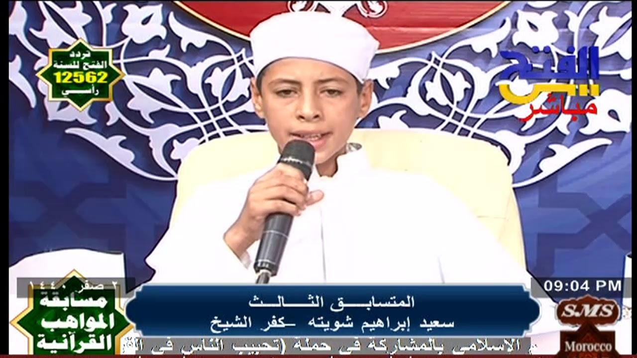 الفتح للقرآن الكريم:سيد إبراهيم شويته | مسابقة المواهب