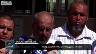 مصر العربية   معلمو غزة ينظمون وقفة احتجاجية للمطالبة بصرف رواتبهم