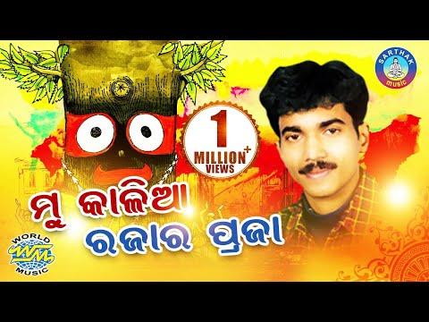 Kumar BapiNka SUPER HIT BHAJAN -Mu Kalia Raja Ra Praja