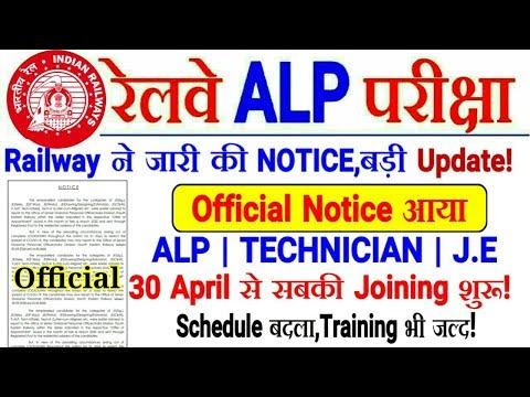 RRB ने जारी की Official Notice!बड़ी Update,ALP/TECH, RRB J.E की Joining 30 April से शुरू।Training