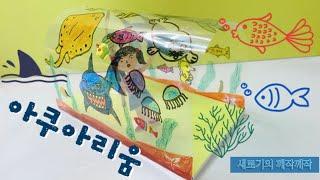 아쿠아리움/아동미술/엄마와함께하는미수ㄹ