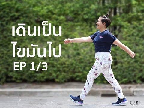 เดินเป็น ไขมันไป: หนูแหม่มสอนเดิน ep 1