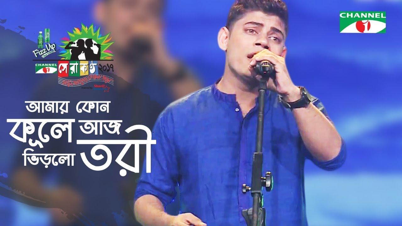 Amar Kon Kule Aj Virlo Tori | Tariq | Shera Kontho 2017 | Camp Round | Season 06 | Channel i TV
