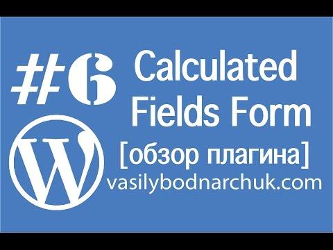 [WP плагин #6] Calculated Fields Form - универсальный калькулятор для Wordpress