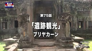 デレッチョ カンボジア編 第75話 遺跡観光 プリヤカーン