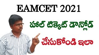 how to download EAMCET hall ticket 2021   how to download EAMCET hall ticket 2021 in Telangana