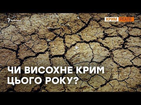 Як Крим виживає без води? | Крим.Реалії