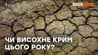 Як Крим виживає без води?   Крим.Реалії