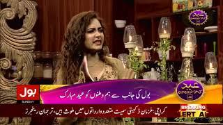 Nabeel Zafar Is Perfect for Acting Or Hosting? | Eid Ki Kushyon Mein BOL