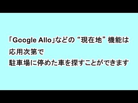 """「Google Allo」や「ハングアウト」に搭載されている """"現在地"""" 機能を利用した応用的な使い方をご紹介させていただきます"""