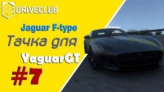 Jaguar F-type Тачка для YaguarGT Driveclub #7
