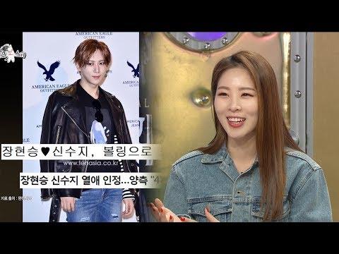 Shin Soo Ji ♥ Jang Hyun Seung, Love That Started At Bowling Alley! [Radio Star Ep 563]
