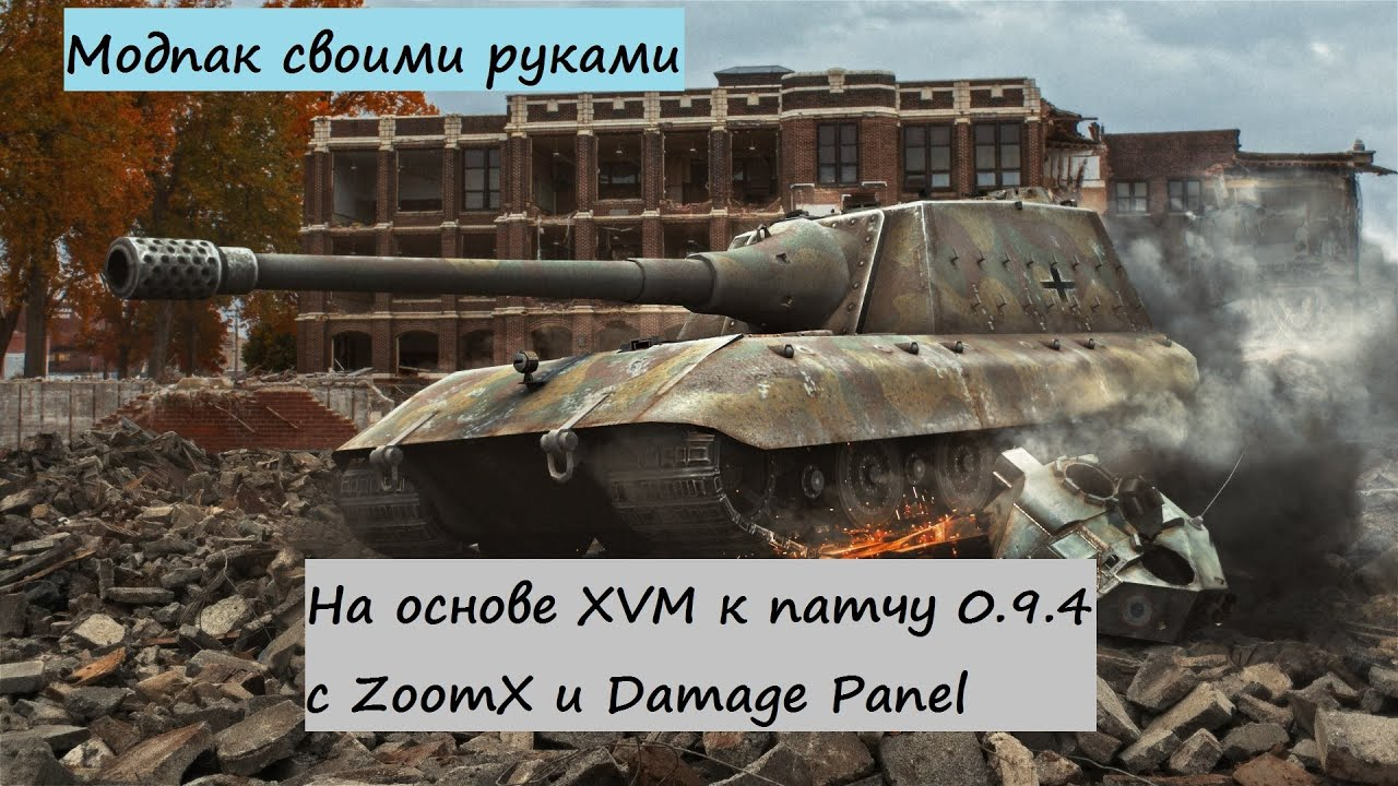 Озвучка- World of tanks - Top Up Прицелы Моды WoT - uCoz