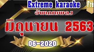อัพเดทเพลง เดือน มิถุนายน 2563 ฟรี  | Extreme Karaoke | สำหรับฝึกร้อง