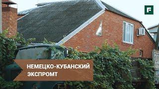 Две традиции в одном кирпичном доме: особенности стройки на юге // FORUMHOUSE