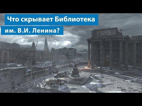 Тайны Библиотеки им. Ленина